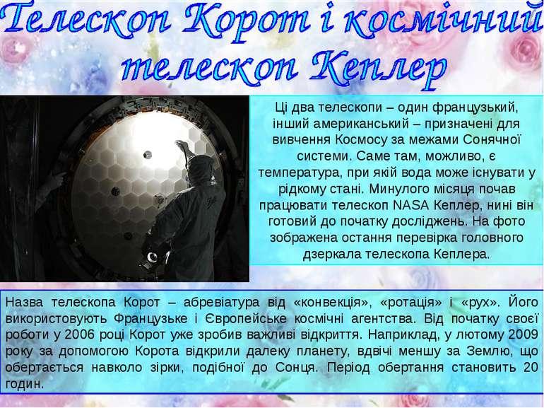 Назва телескопа Корот – абревіатура від «конвекція», «ротація» і «рух». Його ...