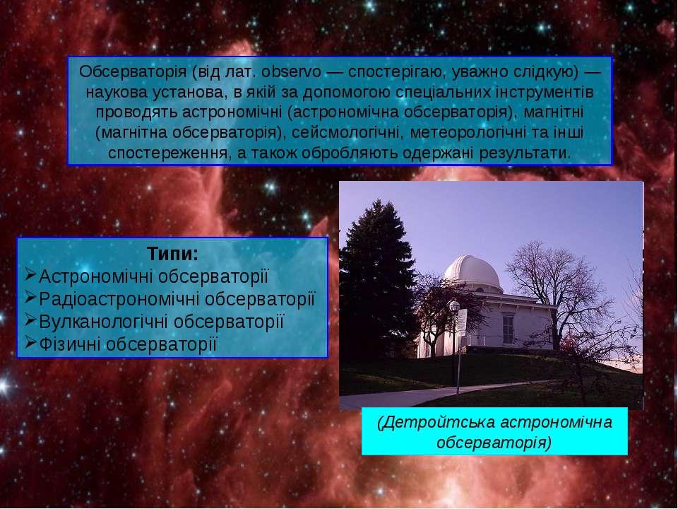 Обсерваторія (від лат. observo — спостерігаю, уважно слідкую) — наукова устан...