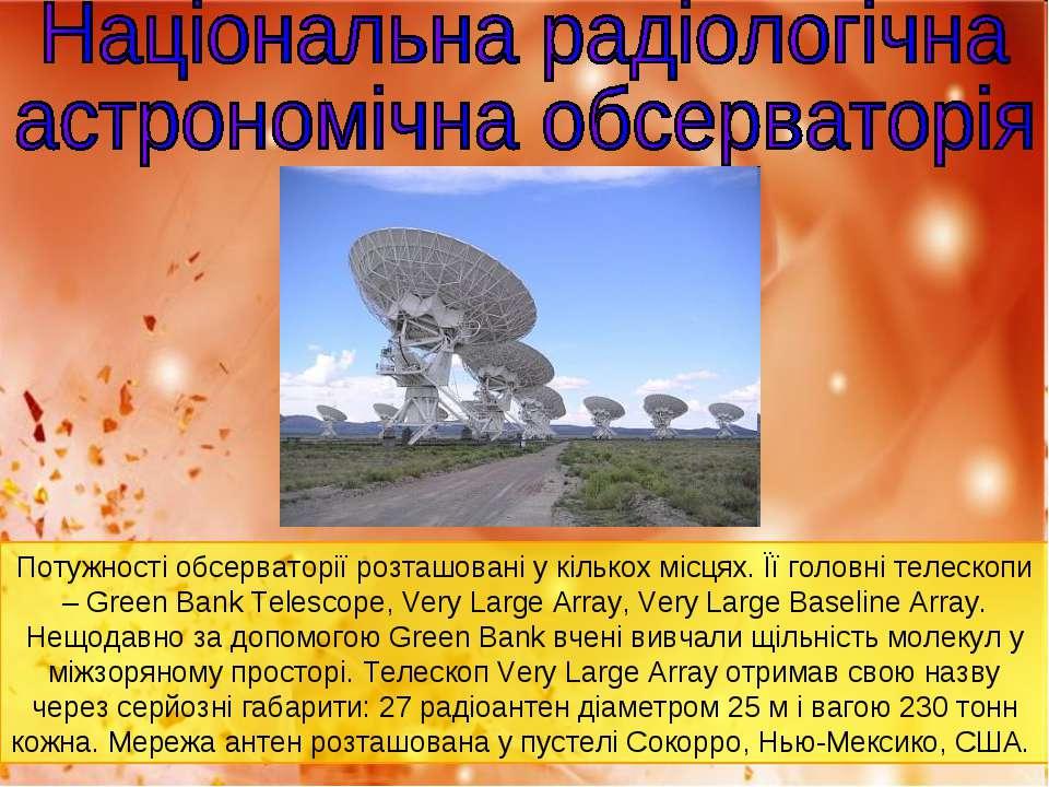 Потужності обсерваторії розташовані у кількох місцях. Її головні телескопи – ...