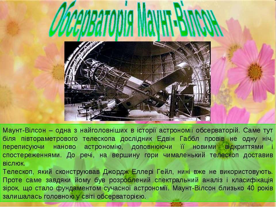 Маунт-Вілсон – одна з найголовніших в історії астрономії обсерваторій. Саме т...