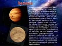 Венера близька за розміром до Землі (0,815 земної маси) і, як і Земля, має до...