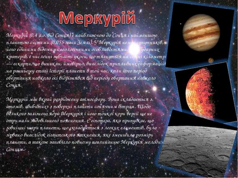 Меркурій (0,4 а.о. від Сонця) є найближчою до Сонця і найменшою планетою сист...
