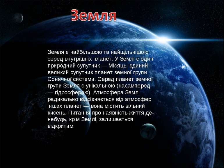 Земля є найбільшою та найщільнішою серед внутрішніх планет. У Землі є один пр...