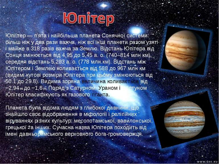 Юпі тер — п'ята і найбільша планета Сонячної системи: більш ніж у два рази ва...