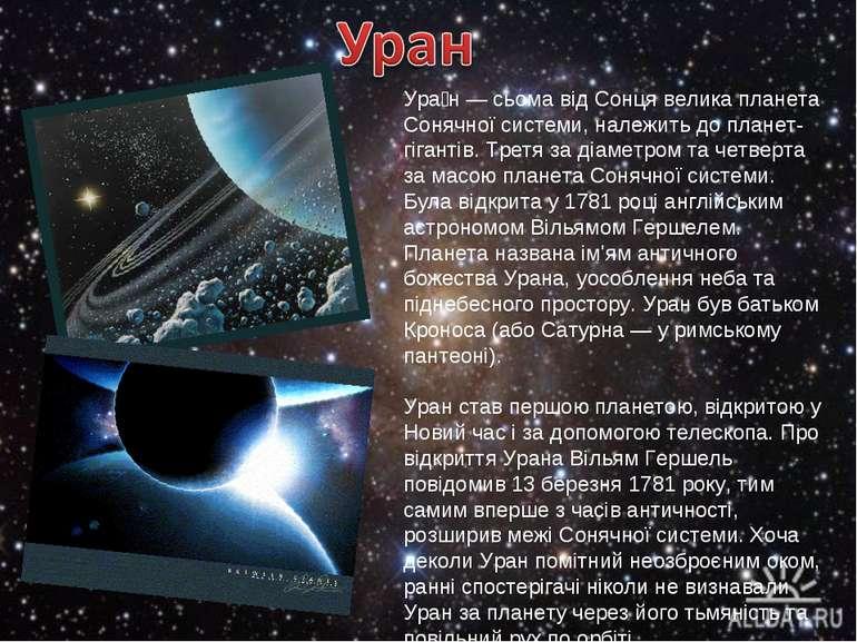 Ура н — сьома від Сонця велика планета Сонячної системи, належить до планет-г...