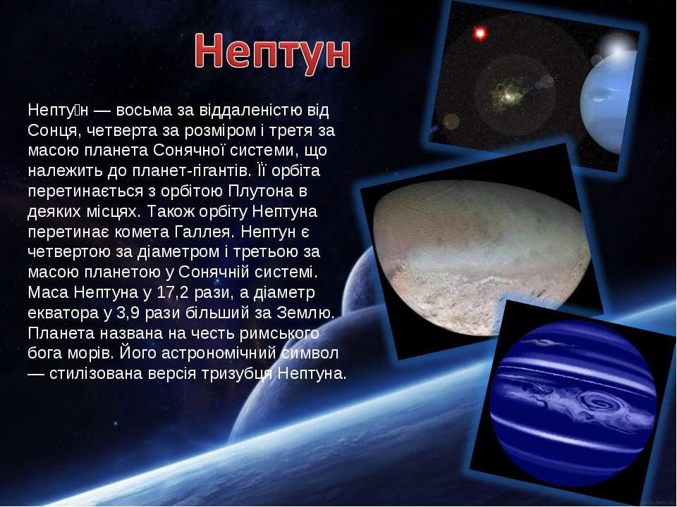 Непту н — восьма за віддаленістю від Сонця, четверта за розміром і третя за м...