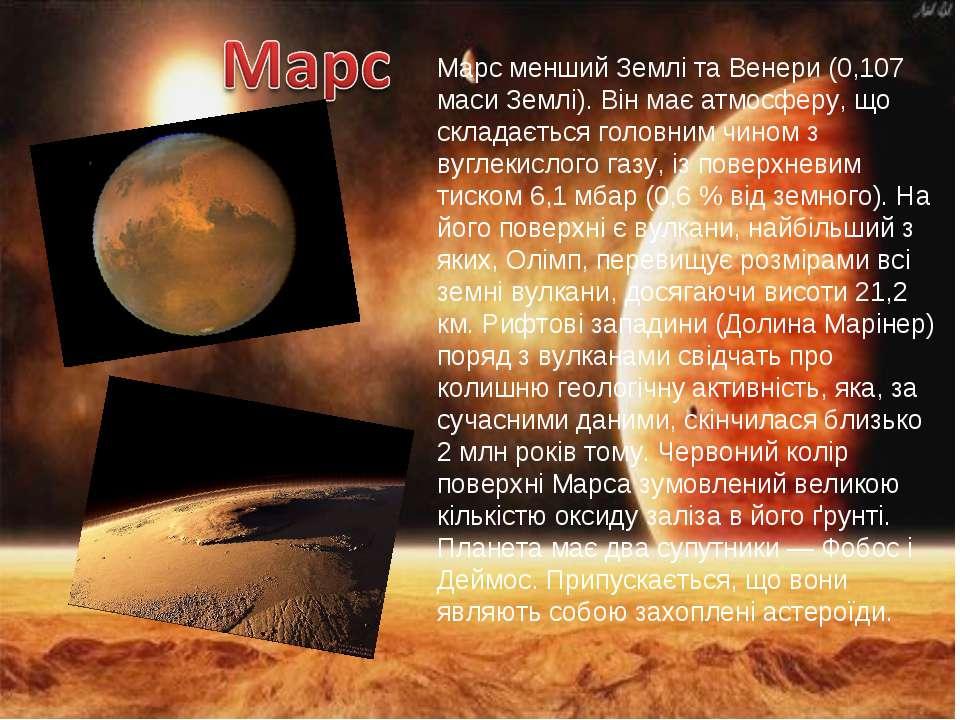 Марс менший Землі та Венери (0,107 маси Землі). Він має атмосферу, що складає...