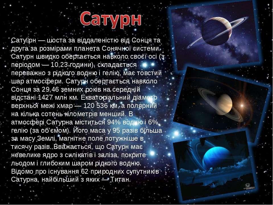 Сату рн — шоста за віддаленістю від Сонця та друга за розмірами планета Соняч...