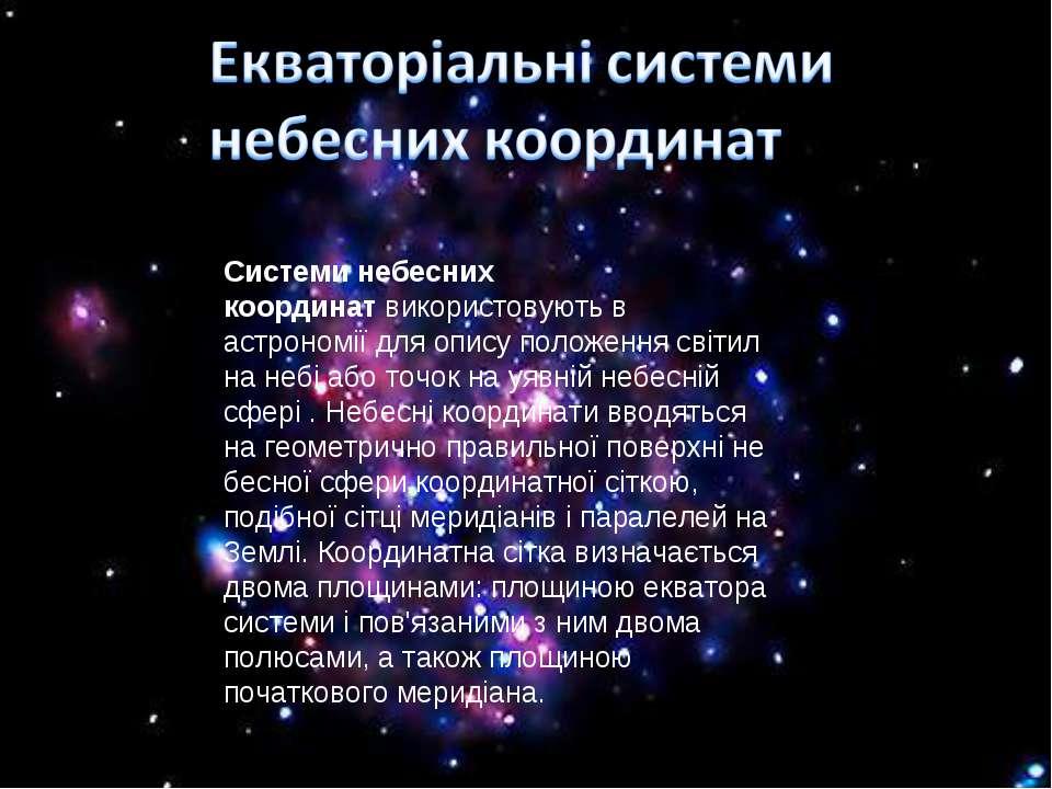 Системи небесних координатвикористовують в астрономії для опису положення св...