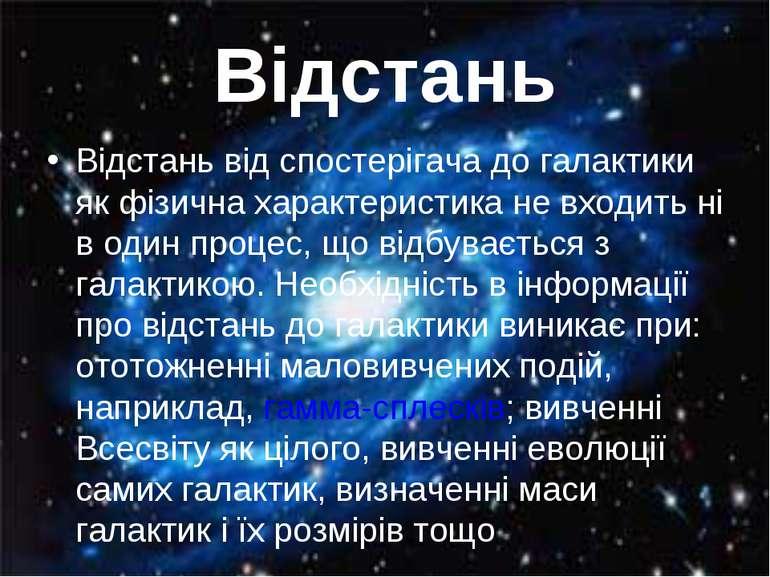 Відстань Відстань від спостерігача до галактики як фізична характеристика не ...