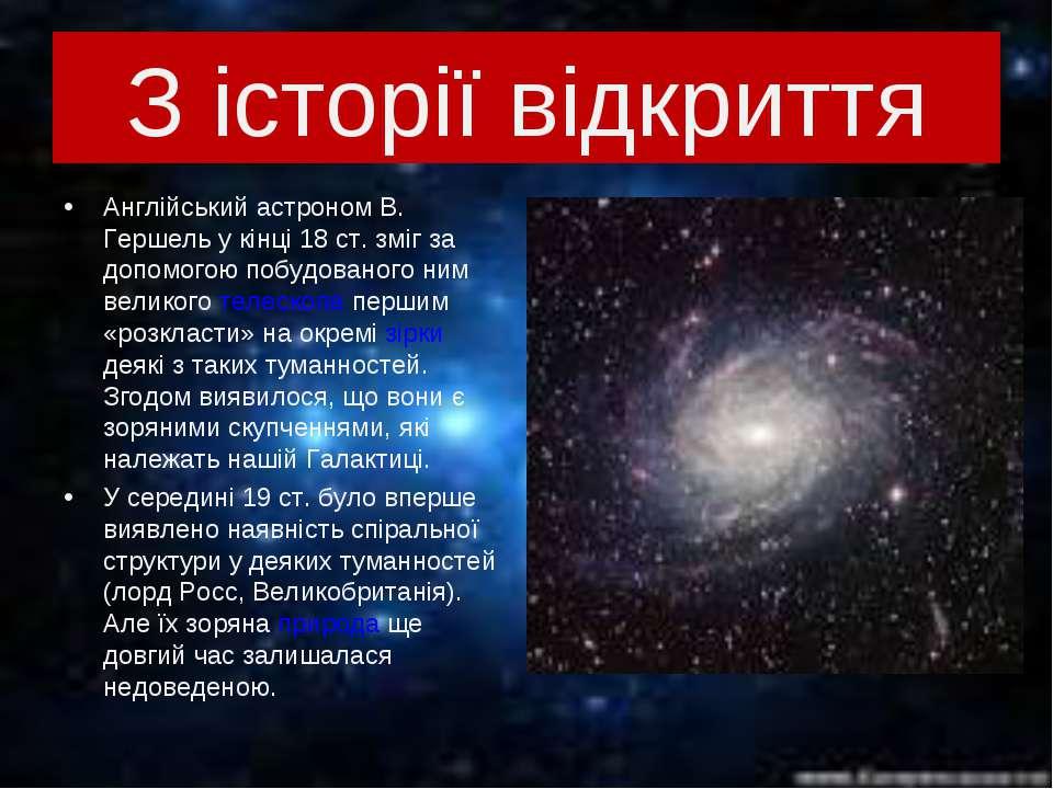 З історії відкриття Англійський астроном В. Гершель у кінці 18 ст. зміг за до...
