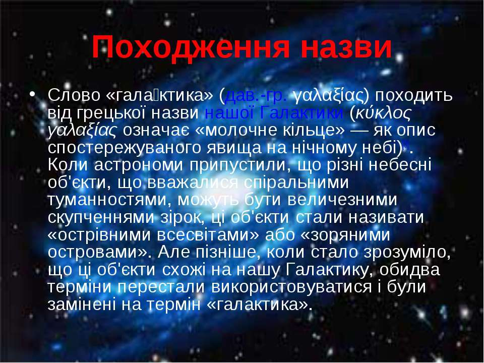 Походження назви Слово «гала ктика» (дав.-гр. γαλαξίας) походить від грецької...
