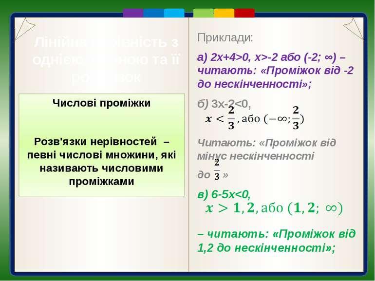 Лінійна нерівність з однією змінною та її розв'язок Число, яке належить промі...