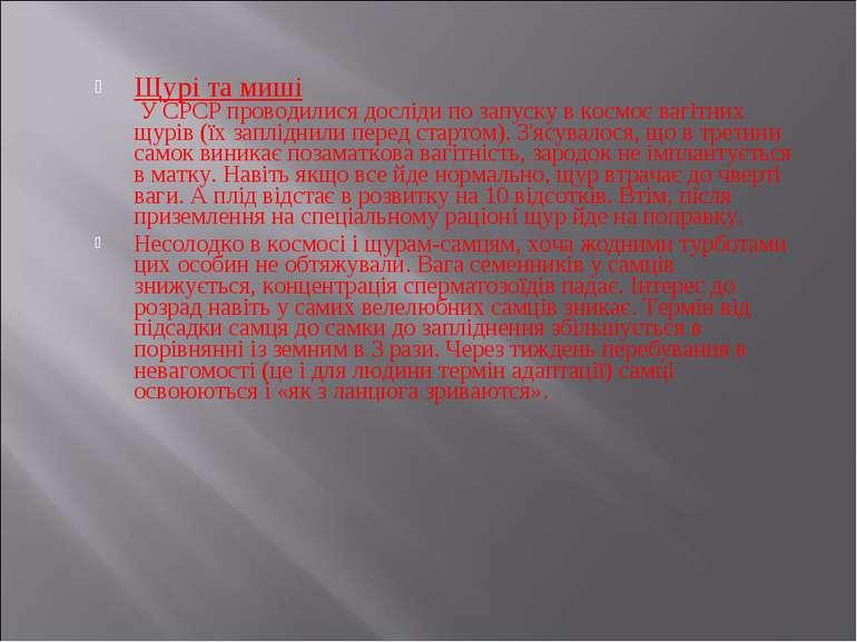 Щурі та миші У СРСР проводилися досліди по запуску в космос вагітних щурів (ї...