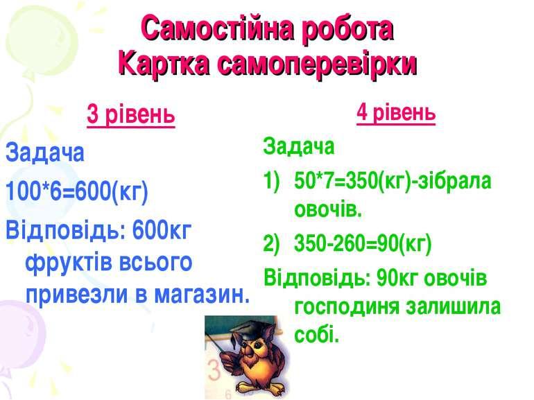 Самостійна робота Картка самоперевірки 3 рівень Задача 100*6=600(кг) Відповід...
