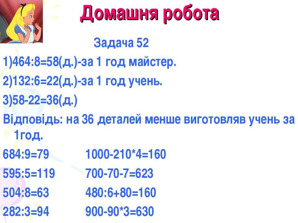 Домашня робота Задача 52 1)464:8=58(д.)-за 1 год майстер. 2)132:6=22(д.)-за 1...