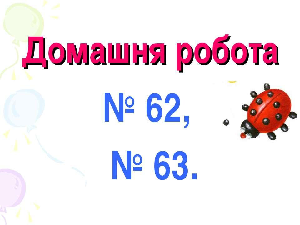 Домашня робота № 62, № 63.