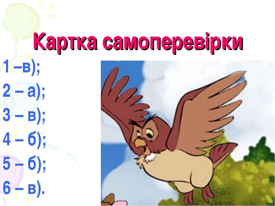 Картка самоперевірки 1 –в); 2 – а); 3 – в); 4 – б); 5 – б); 6 – в).