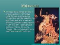 Міфологія Юпітером звали верховного бога в римській міфології. Юпітер був син...
