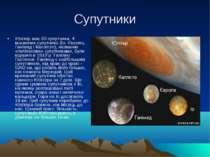 Супутники Юпітер має 63 супутника. 4 масивних супутника (Іо, Європа, Ганімед ...
