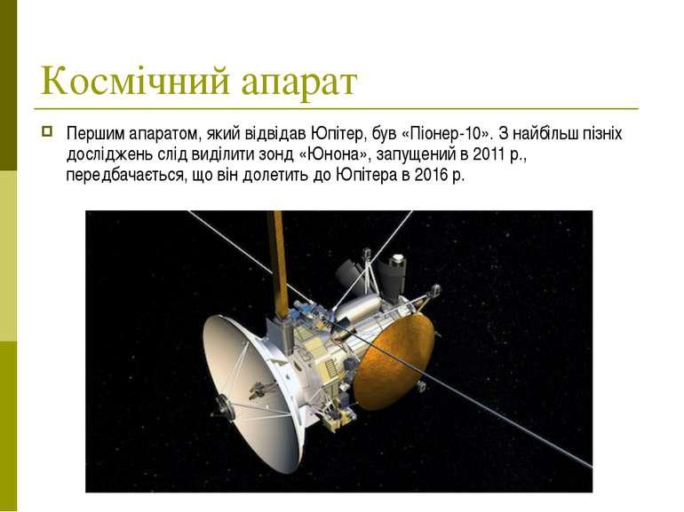 Космічний апарат Першим апаратом, який відвідав Юпітер, був «Піонер-10». З на...