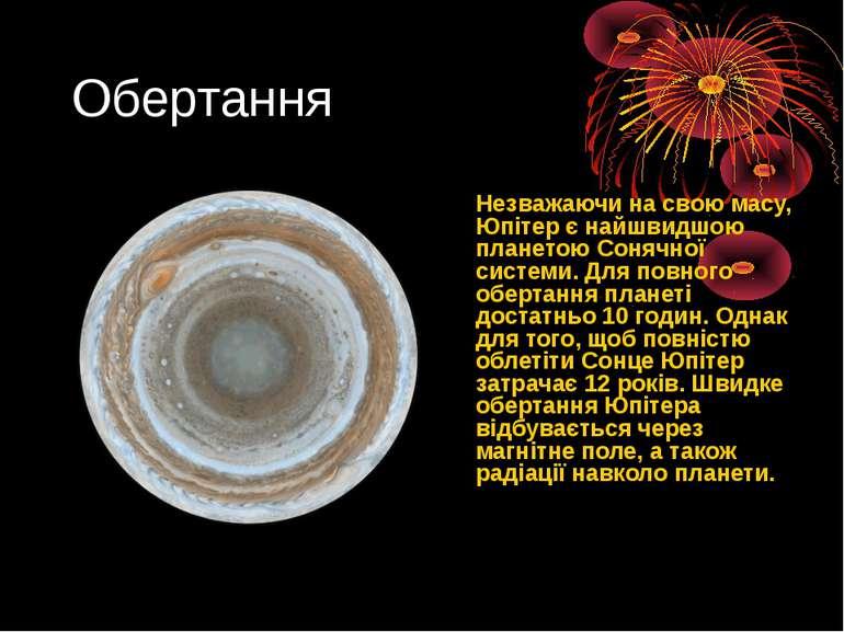 Обертання Незважаючи на свою масу, Юпітер є найшвидшою планетою Сонячної сист...