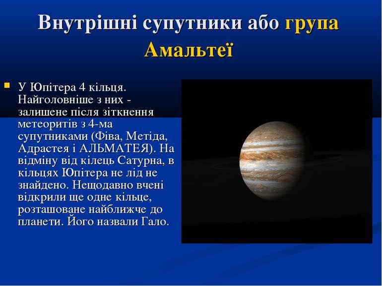 Внутрішні супутники або група Амальтеї У Юпітера 4 кільця. Найголовніше з них...