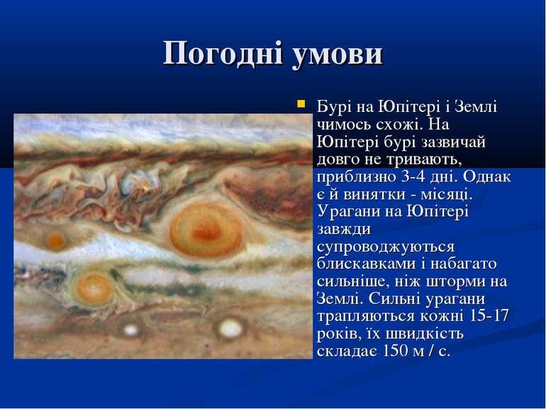 Погодні умови Бурі на Юпітері і Землі чимось схожі. На Юпітері бурі зазвичай ...