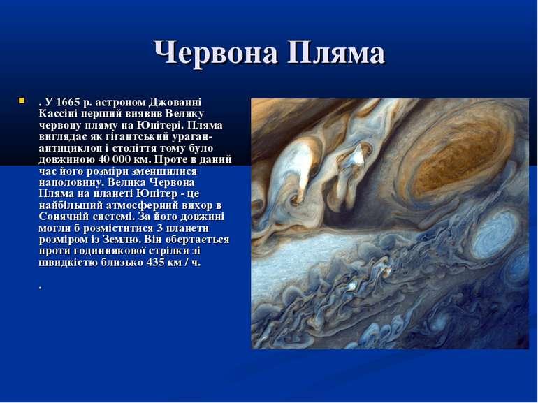 Червона Пляма . У 1665 р. астроном Джованні Кассіні перший виявив Велику черв...