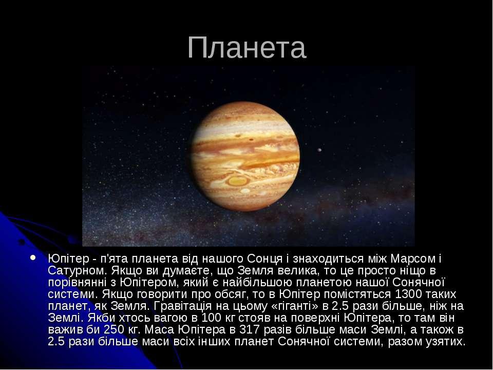 Планета Юпітер - п'ята планета від нашого Сонця і знаходиться між Марсом і Са...