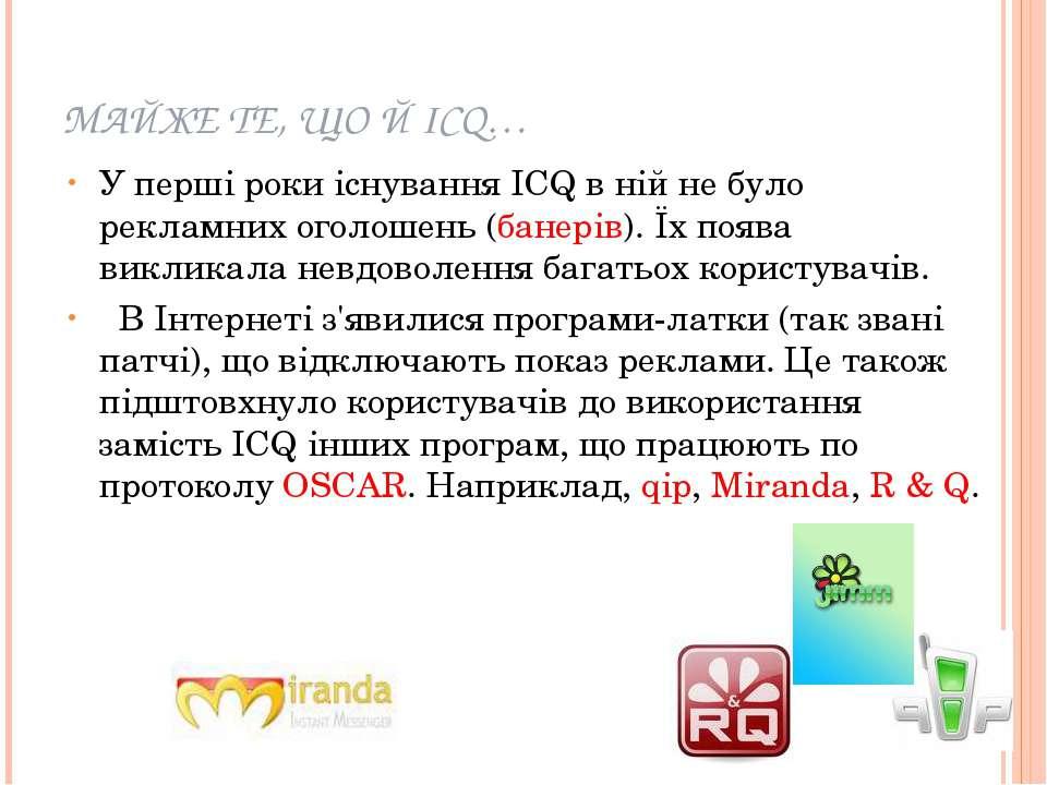 У перші роки існування ICQ в ній не було рекламних оголошень (банерів). Їх по...