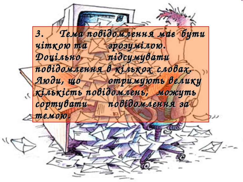 3. Тема повідомлення має бути чіткою та зрозумілою. Доцільно підсумувати пові...