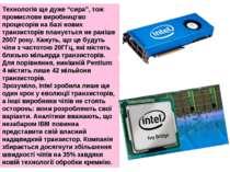 """Технологія ще дуже """"сира"""", тож промислове виробництво процесорів на базі нови..."""