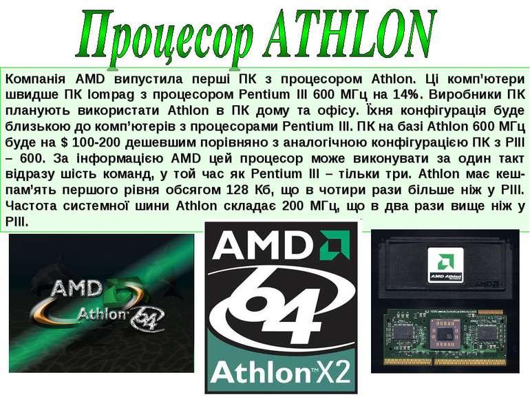 Компанія AMD випустила перші ПК з процесором Athlon. Ці комп'ютери швидше ПК ...