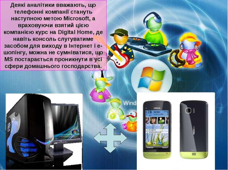 Деякі аналітики вважають, що телефонні компанії стануть наступною метою Micro...