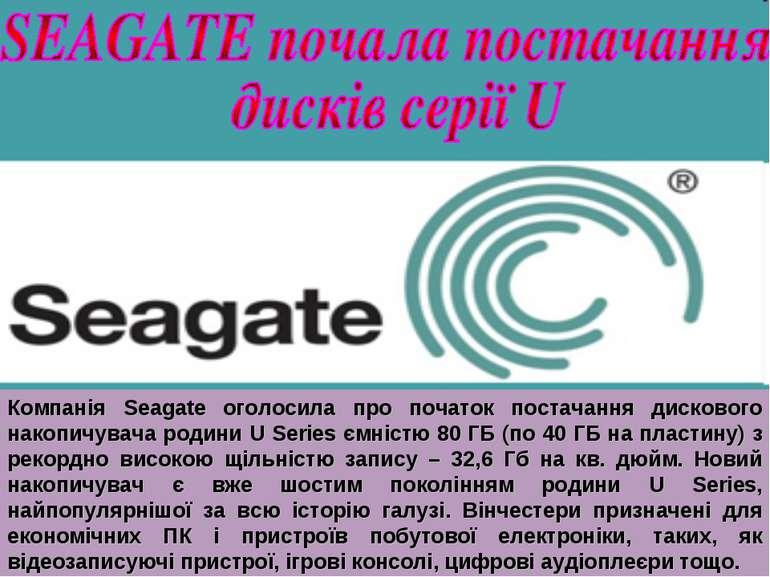 Компанія Seagate оголосила про початок постачання дискового накопичувача роди...