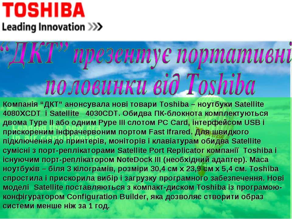 """Компанія """"ДКТ"""" анонсувала нові товари Toshiba – ноутбуки Satellite 4080XCDT і..."""