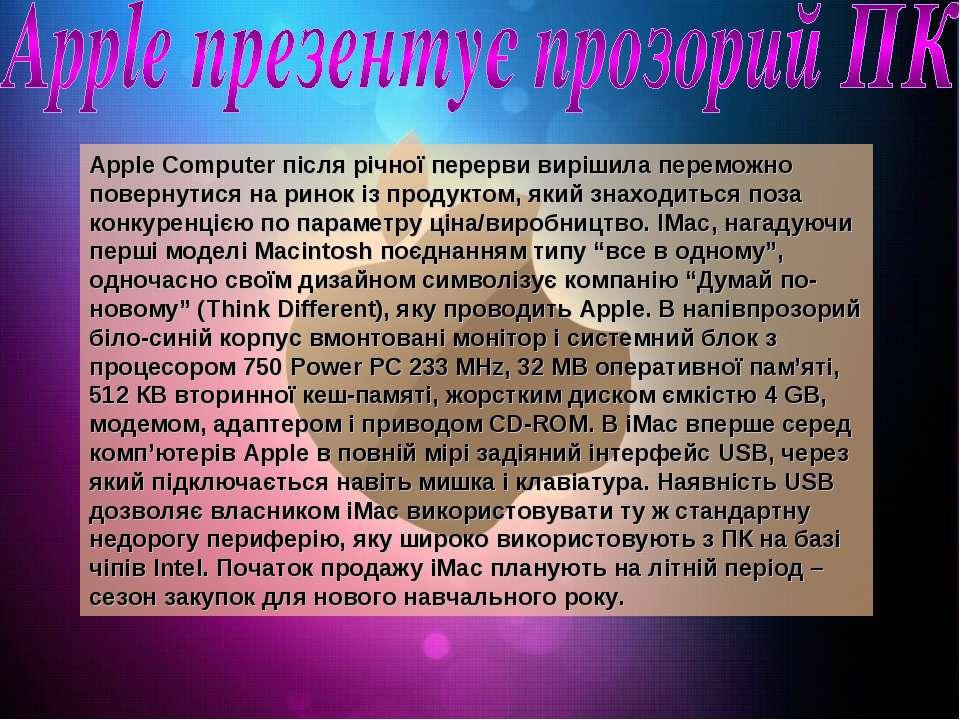 Apple Computer після річної перерви вирішила переможно повернутися на ринок і...