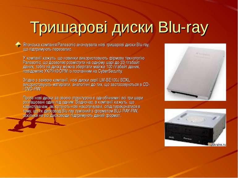 Тришарові диски Blu-ray Японська компанія Panasonic анонсувала нові тришарові...