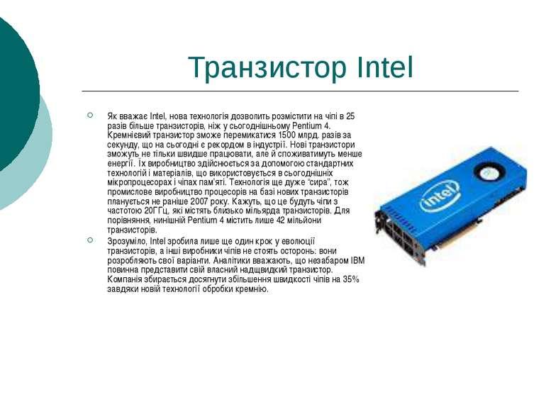 Транзистор Intel Як вважає Intel, нова технологія дозволить розмістити на чіп...