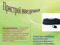 Пристрої введення — це пристрої, за допомогою яких можна ввести інформацію в ...