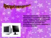 Пристрої виведення — це пристрої, призначені для виведення інформації з комп'...