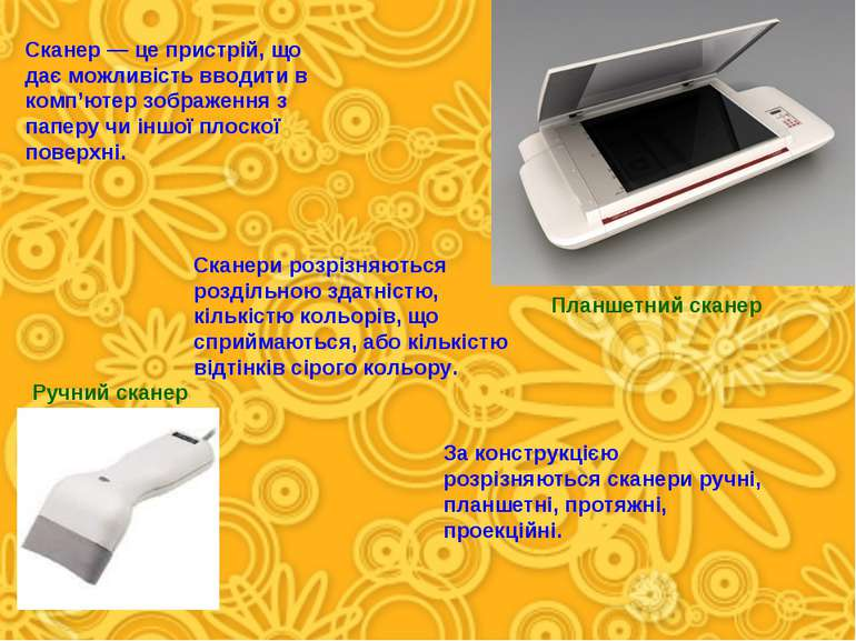 Сканер — це пристрій, що дає можливість вводити в комп'ютер зображення з папе...