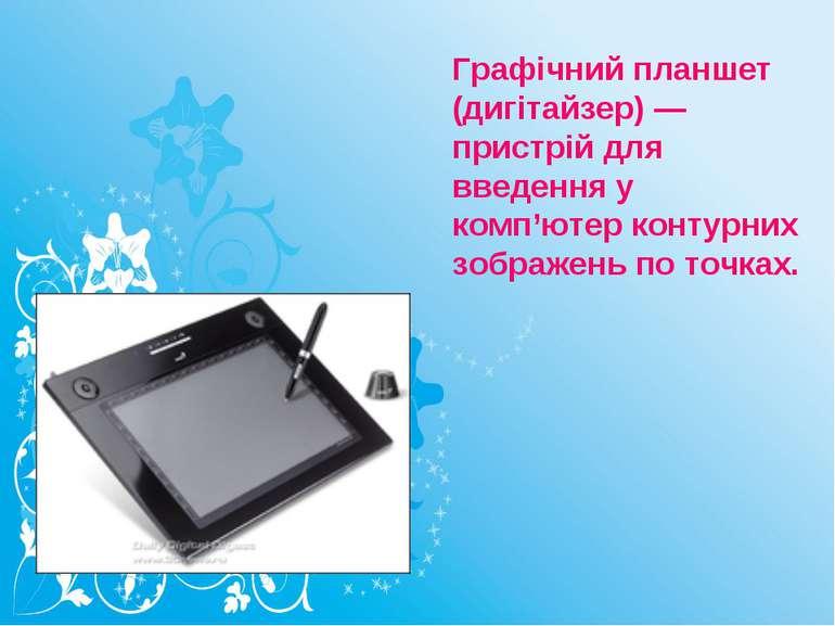 Графічний планшет (дигітайзер) — пристрій для введення у комп'ютер контурних ...
