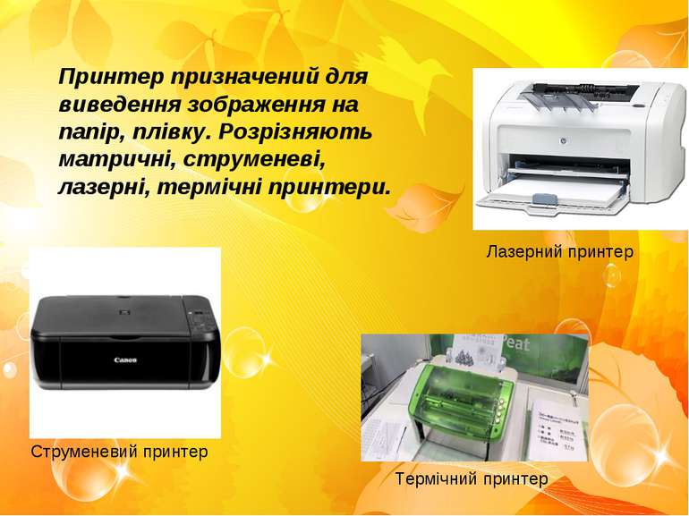 Принтер призначений для виведення зображення на папір, плівку. Розрізняють ма...
