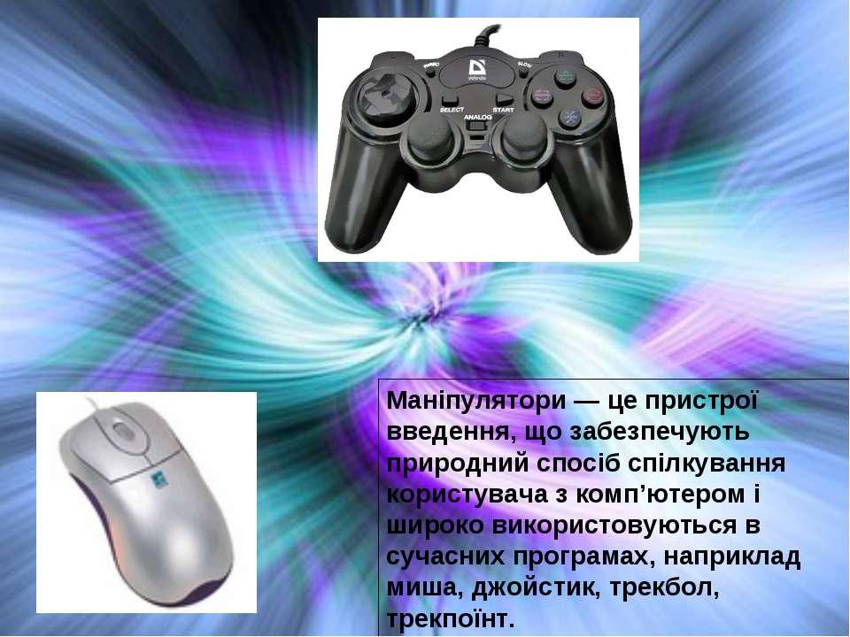 Маніпулятори — це пристрої введення, що забезпечують природний спосіб спілкув...