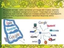 Пошукові системи - сайти, призначені для пошуку веб сторінок, картинок, докум...