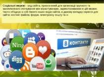 Соціальні мережі - вид сайтів, призначений для організації зручного та захопл...
