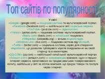 У світі «Google» (google.com) — пошукова система та мультисервісний портал. «...