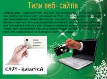 Сайт візитка - невеликий сайт, міні-сайт, що складається з 1-5 сторінок, част...